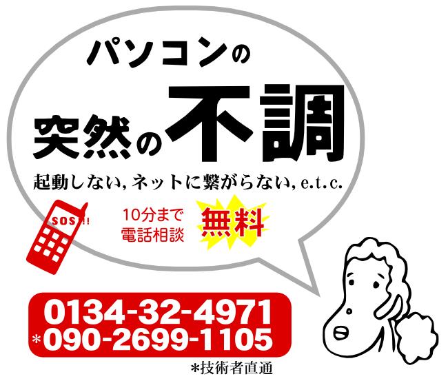 札幌小樽後志のパソコンサポート