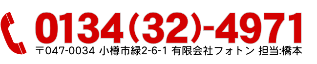 札幌小樽パソコン修理サポート有限会社フォトン