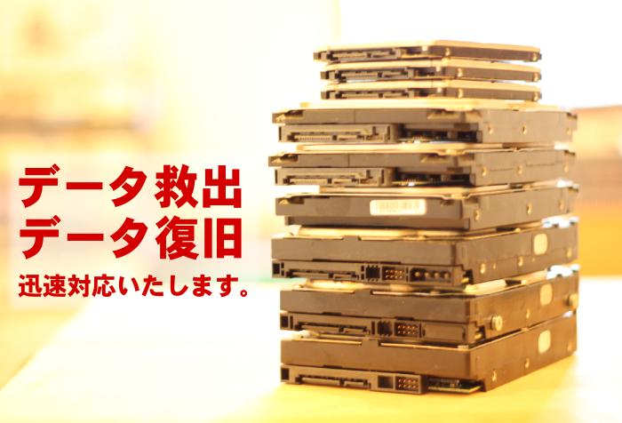 小樽札幌データ復旧データ救出