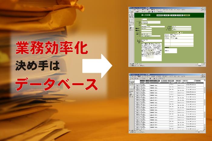 小樽データベース小樽ソフトウェア札幌小樽パソコンサポート・修理・トラブル解決はスピード対応の(有)フォトン